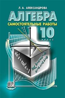 александрова алгебра 10 класс профельный уровень решебник